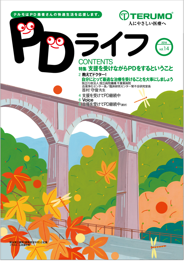 01.PDライフ14号COVER-S