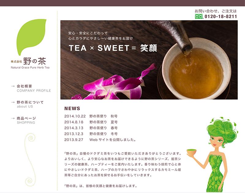 02.野の茶.TOP