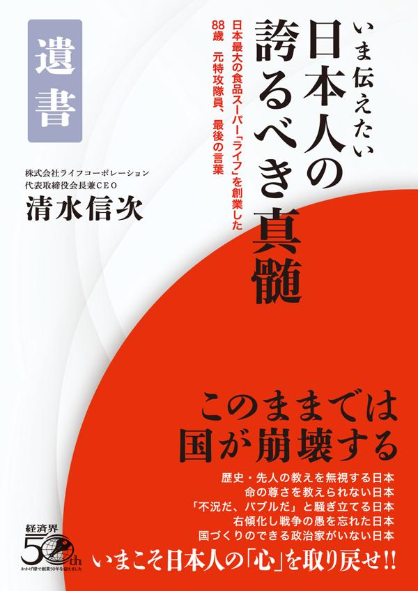 03.清水信次cover