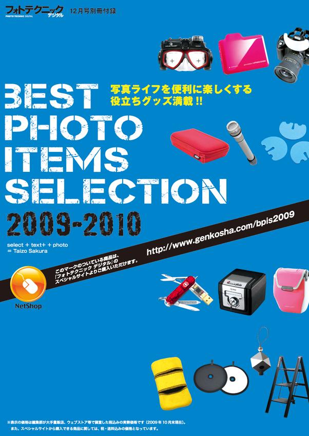 08.photoテク別冊12