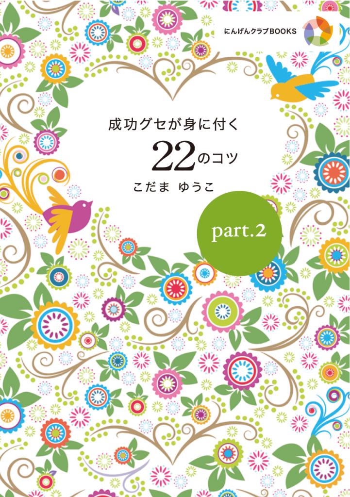 11.成功グセ2