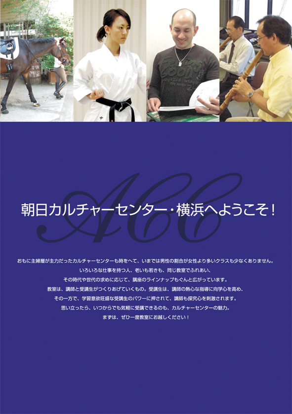 11.朝日カルチャー・横浜パンフ