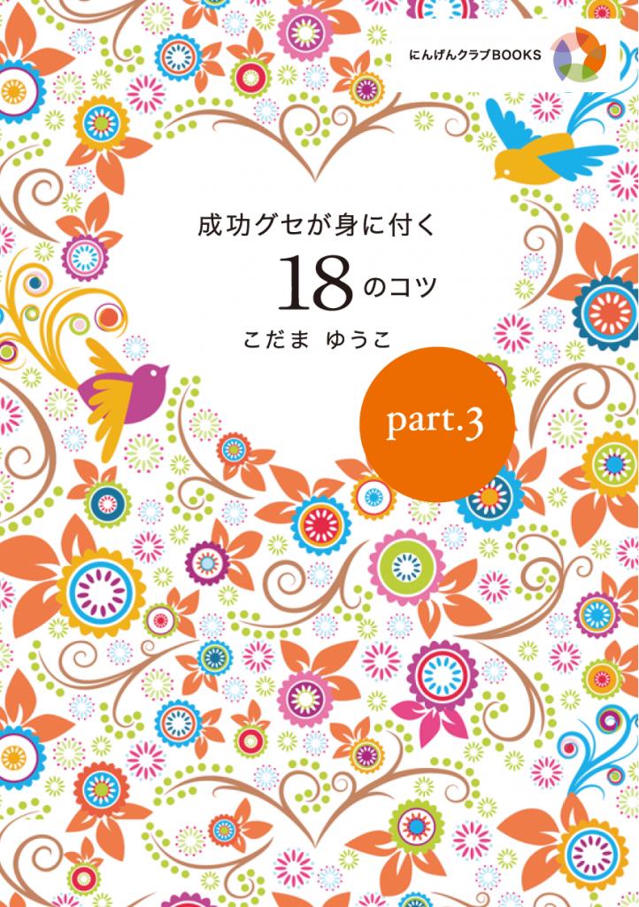 12.成功グセ3