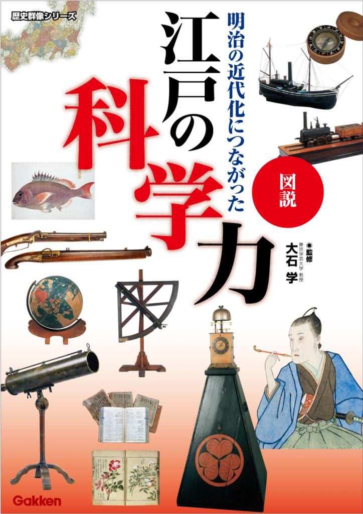 16.江戸の科学力cover