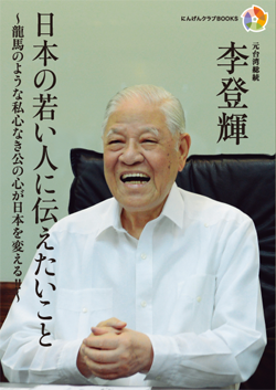 17.李登輝元総統