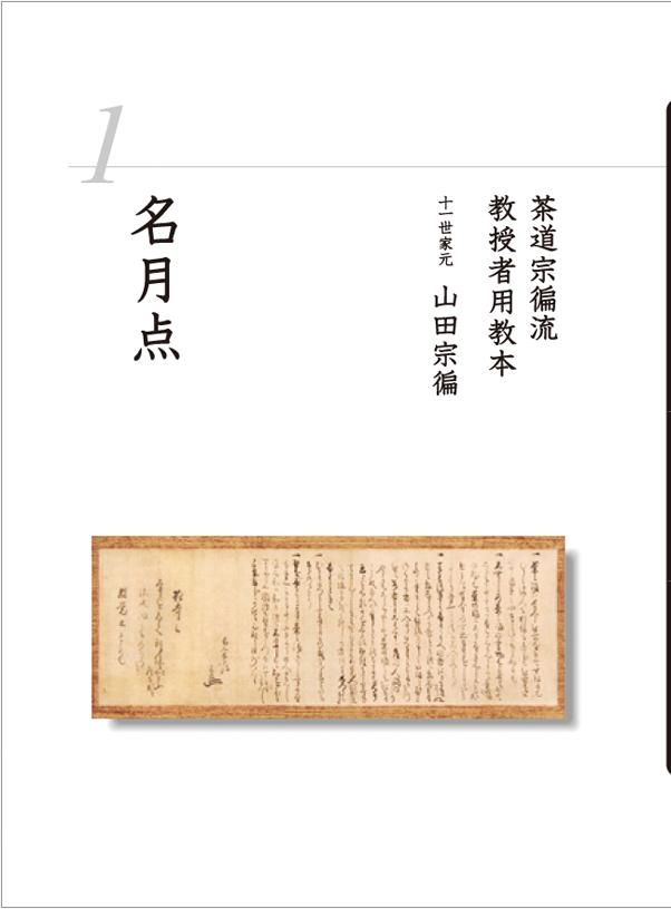 22.宗偏流_表紙
