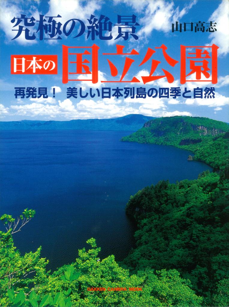 24.国立公園
