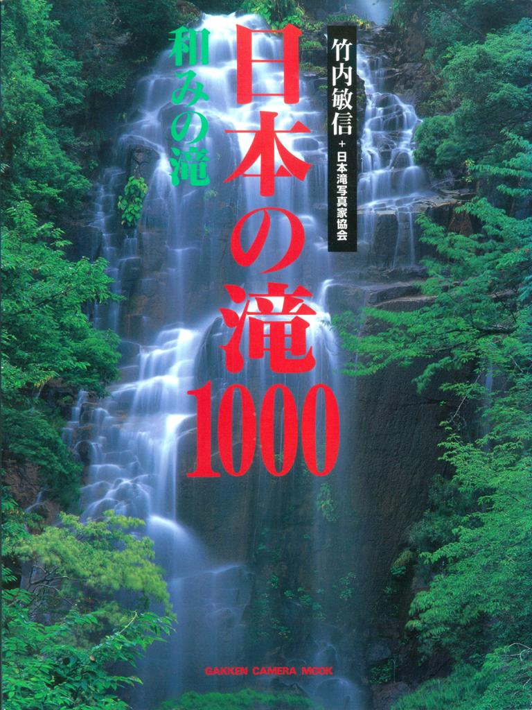 29.和みの滝