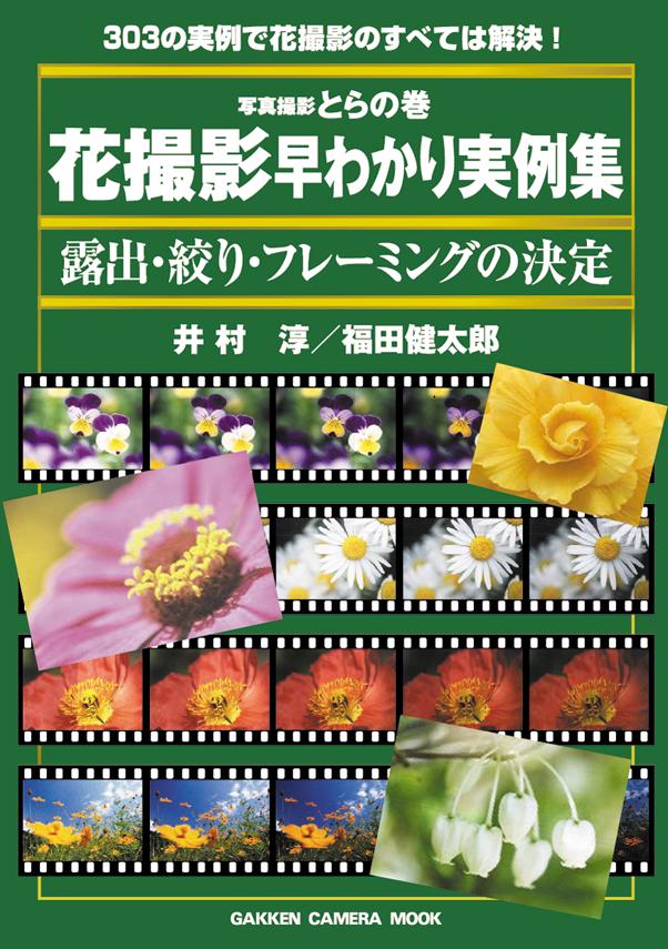34.とらの巻.花撮影