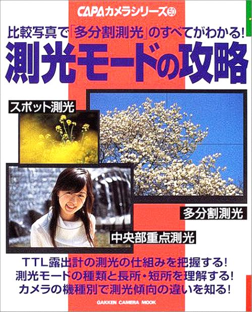 40.カメラシリーズ50巻