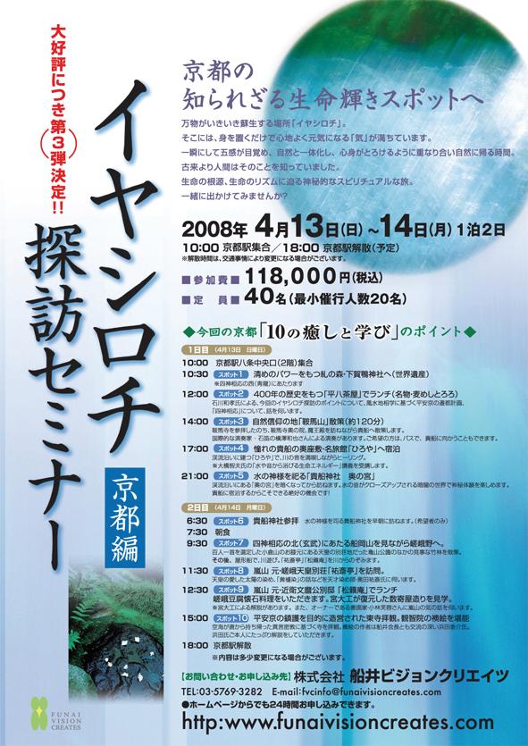 G06「京都」イヤシロツアー